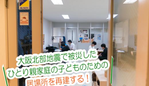 「神様のいたずら」ってこれか!!〜大阪北部震災から、よみがえれ渡塾高槻校〜